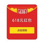 今日最大#天貓618超級紅包補貼 最高獎618元 最后1天