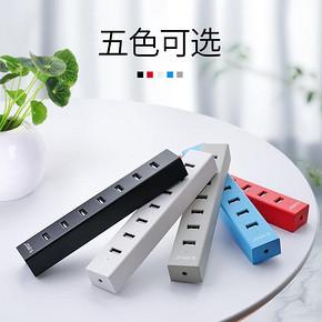 【抖音爆款】QIU一拖七USB分线器 11.9元包邮(16.9-5券)