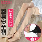 【拍3件!】二合一薄款不勾丝防走光安全裤丝袜 34.7元包邮(119.7-85券)