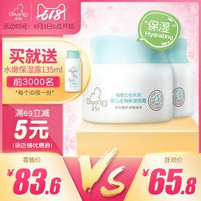 启初 婴儿水润保湿面霜40g*2瓶*2件 7折 ¥91.6