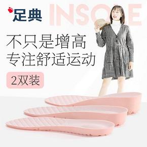 【抖音爆款】 隐形内增高鞋垫软底舒适2双装 14.8元包邮(19.8-5券)