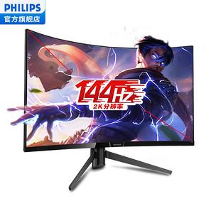 16日0点: PHILIPS 飞利浦 275M7C 27英寸显示器(1800R、2K、144Hz) 1789元包邮(双