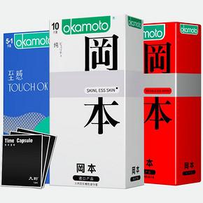 【第二件半价】冈本 超薄避孕套 28元包邮(48-20券)