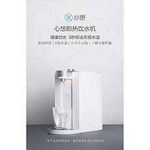 小米生态链 心想 S2101 家用即热饮水机 1.8L 349元618狂欢价 正价459元