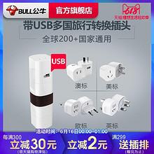 公牛(BULL) L07/U usb国际通用旅行转换插头 49元