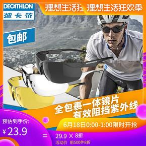 18日0点:DECATHLON 迪卡侬 ARENBERG CAT 运动骑行眼镜 23.9元包邮(需用券) ¥30