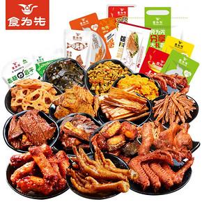 【第二件9.8】食为先卤味肉类零食18包 14.8元包邮(19.8-5券)