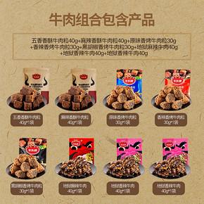 牛头牌 牛肉组合8袋量贩装 贵州特产混合口味牛肉干 39.99元