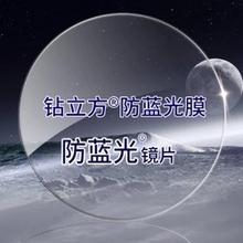 ZEISS 蔡司 1.60折射率 钻立方防蓝光镜片*2片 505元包邮