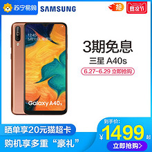 三星(SAMSUNG) Galaxy A40s 6GB 64GB 魅夜黑 1499元