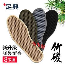 【超划算!】足典竹炭防臭鞋垫4-8双  7.8元包邮(10.8-3券)