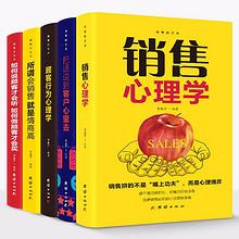【5册】销售的艺术销售书畅销书 12.8元包邮(32.8-20券)