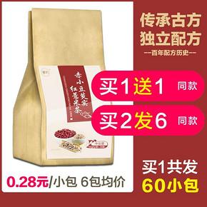 【秘约】赤小豆芡实薏米茶2盒 14.9元包邮(24.9-10券)