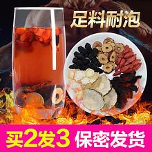 人参五宝茶桂圆红枣枸杞茶 16.9元包邮(26.9-10券)
