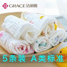 洁丽雅 纯棉纱布婴儿口水巾5条 10.9元包邮(15.9-5券)