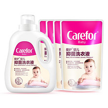 【爱护】婴儿抑菌无荧光洗衣液1桶+4袋 24元包邮(39-15券)