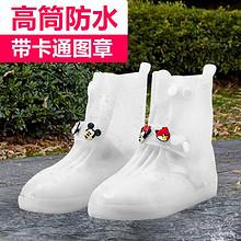 儿童可爱雨鞋套防水防滑加厚 16.8元包邮(19.8-3券)