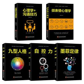 【抖音爆款】心理学墨菲定律原版全套5册 18.8元包邮(23.8-5券)