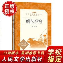 鲁迅正版《朝花夕拾》暑假必读名著 8.8元包邮(13.8-5券)