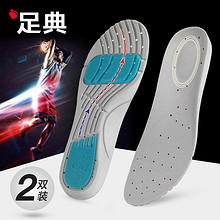 男女吸汗防臭运动鞋垫2双 14.8元包邮(19.8-5券)