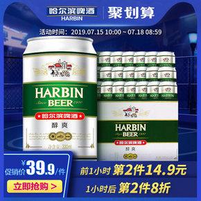 10点:Harbin Beer/哈尔滨 醇爽9度 330ml*48听 54.8元包邮(前1小时第2件14.9元)
