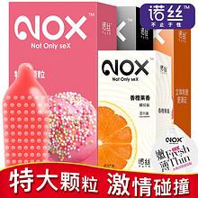 诺丝 超薄润滑刺激避孕套8只装 5.1元包邮(25.1-20券)