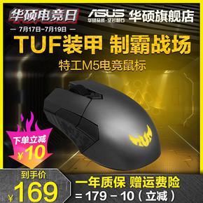 华硕TUF电竞特工M5有线RGB电竞游戏绝地求生吃鸡压枪无后座宏/lol/cf台式电脑