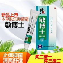 【修正】夏季防蚊止痒修合乳膏抑菌药膏 5.9元包邮(25.9-20券)