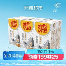88VIP:维他 无糖乌龙茶 250ml*6盒 *6件 55.73元(多重优惠)