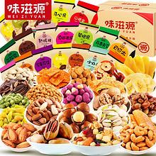 味滋源零食大礼包网红一整箱坚果 14.5元
