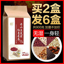 【明星同款】秘约赤小豆芡实祛湿薏米茶 9.9元包邮(24.9-15券)