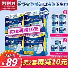 护舒宝(whisper) 进口液体卫生巾always日用组合40片超薄姨妈巾套装 89元