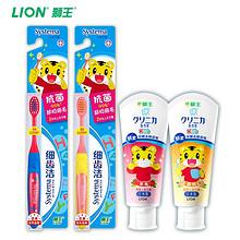 LION 狮王 儿童牙刷牙膏套装 99元