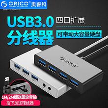 奥睿科 USB一拖四扩展器带供电口 11.9元包邮(14.9-3券)