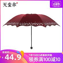 天堂 33557春风桃李 三折黑胶晴雨伞 44.9元