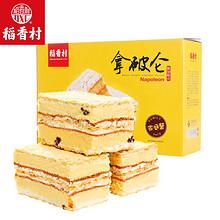 稻香村 拿破仑蛋糕 蓝莓口味/新鲜原味 700g 17.45元