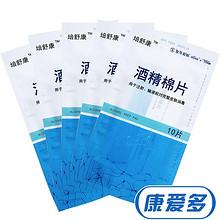 医用酒精消毒棉片100片 6.9元包邮(9.9-3券)