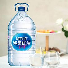 雀巢 优活饮用水 5Lx4瓶x2箱 58.8元包邮