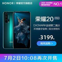 DXO全球第二:华为 荣耀20 Pro 8+128G 智能手机 3199元
