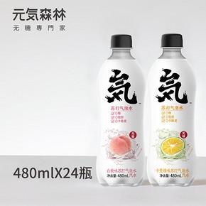元気森林无糖0脂苏打气泡水白桃卡曼橘饮料元气森林组合共24瓶 84.9元