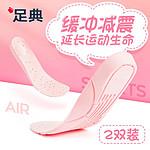 吸汗防臭减震舒适鞋垫 2双装  15.8元包邮(20.8-5券)