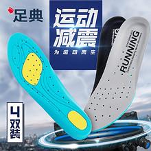 夏季运动防臭吸汗减震鞋垫4双  19.8元包邮(24.8-5券)