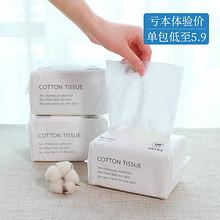 【小红书同款】一次性纯棉洗脸巾 3.9元包邮(5.9-2券)