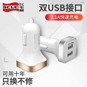 SCUD 飞毛腿 SC-622 车载充电器 2.1A/1A 16.8元