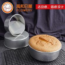 风和日丽 戚风蛋糕模具4寸固底 5.9元包邮(15.9-10券)