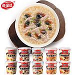 【網紅小吃】速食方便營養粥*10杯 46.9元包郵(56.9-10券)