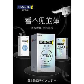 杰士邦零感超薄避孕套ZERO安全套16只 聚划算59元