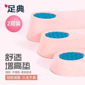【抖音神器】夏季七分增高鞋垫 2双  14.8元包邮(19.8-5券)