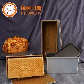 风和日丽 家用烘焙吐司模具190克 9.8元包邮(19.8-10券)
