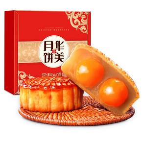 【华美】双黄莲蓉月饼礼盒900g 19.9元包邮(39.9-10券)